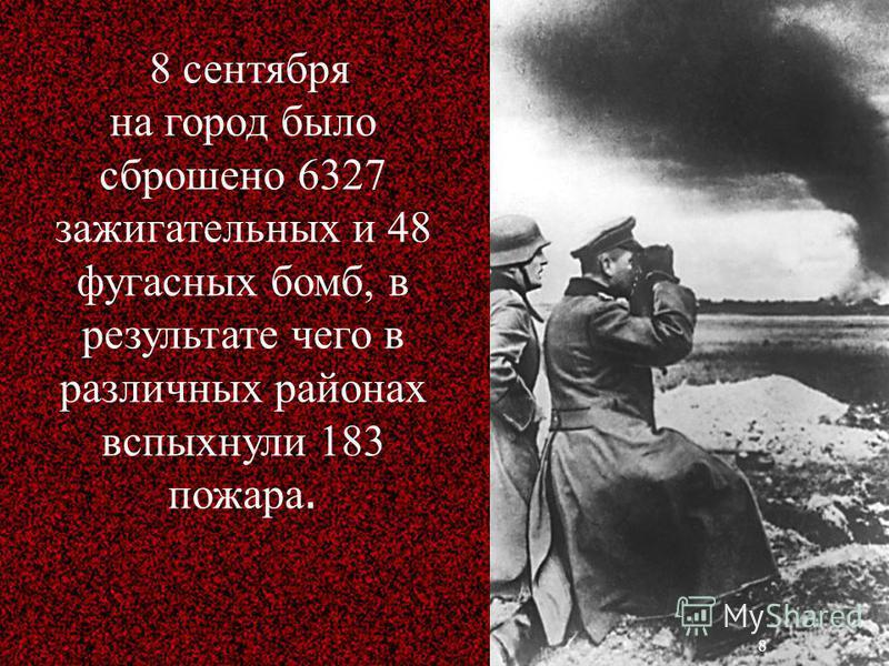 8 сентября на город было сброшено 6327 зажигательных и 48 фугасных бомб, в результате чего в различных районах вспыхнули 183 пожара. 8