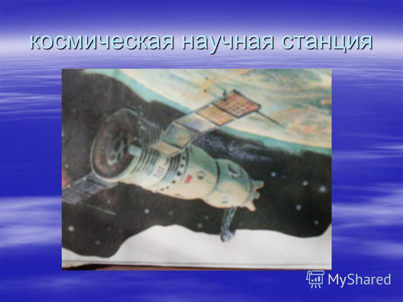 космическая научная станция