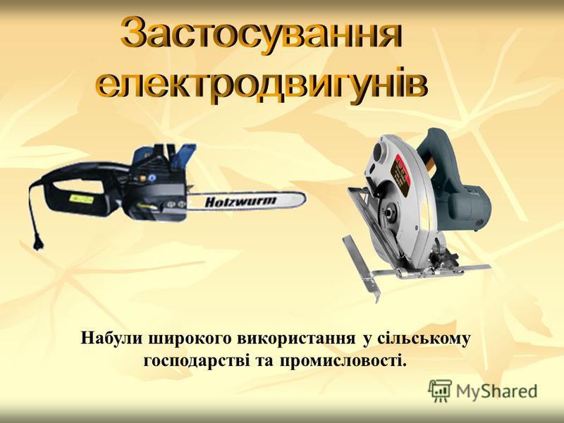 Набули широкого використання у сільському господарстві та промисловості.