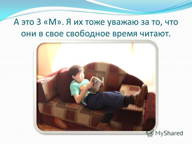 А это 3 «М». Я их тоже уважаю за то, что они в свое свободное время читают.