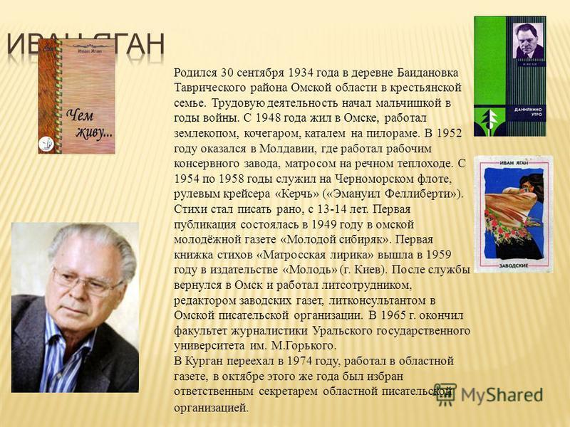 Родился 30 сентября 1934 года в деревне Баидановка Таврического района Омской области в крестьянской семье. Трудовую деятельность начал мальчишкой в годы войны. С 1948 года жил в Омске, работал землекопом, кочегаром, каталем на пилораме. В 1952 году