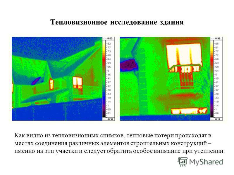 Тепловизионное исследование здания Как видно из тепловизионных снимков, тепловые потери происходят в местах соединения различных элементов строительных конструкций – именно на эти участки и следует обратить особое внимание при утеплении.