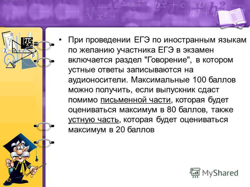 При проведении ЕГЭ по иностранным языкам по желанию участника ЕГЭ в экзамен включается раздел