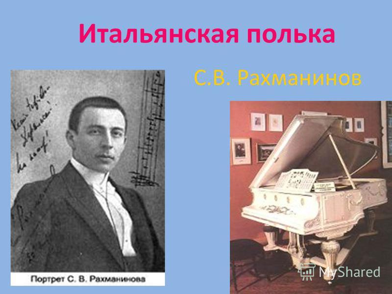 Итальянская полька С.В. Рахманинов