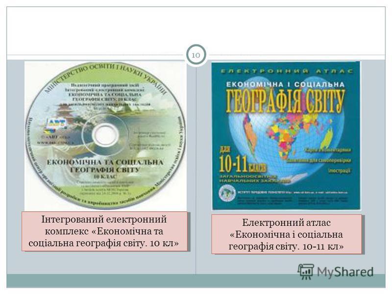 10 Інтегрований електронний комплекс «Економічна та соціальна географія світу. 10 кл» Електронний атлас «Економічна і соціальна географія світу. 10-11 кл»