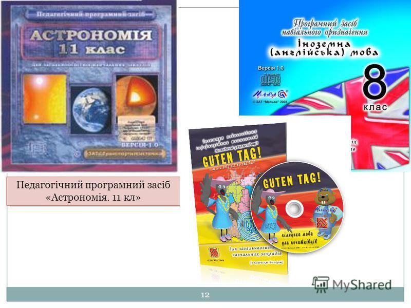 12 Педагогічний програмний засіб «Астрономія. 11 кл»