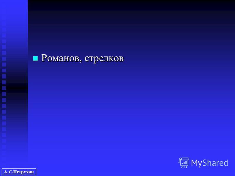 А.С.Петрухин Романов, стрелков Романов, стрелков