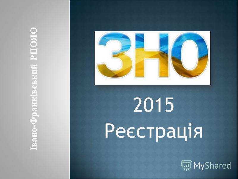 2015 Реєстрація Івано-Франківський РЦОЯО
