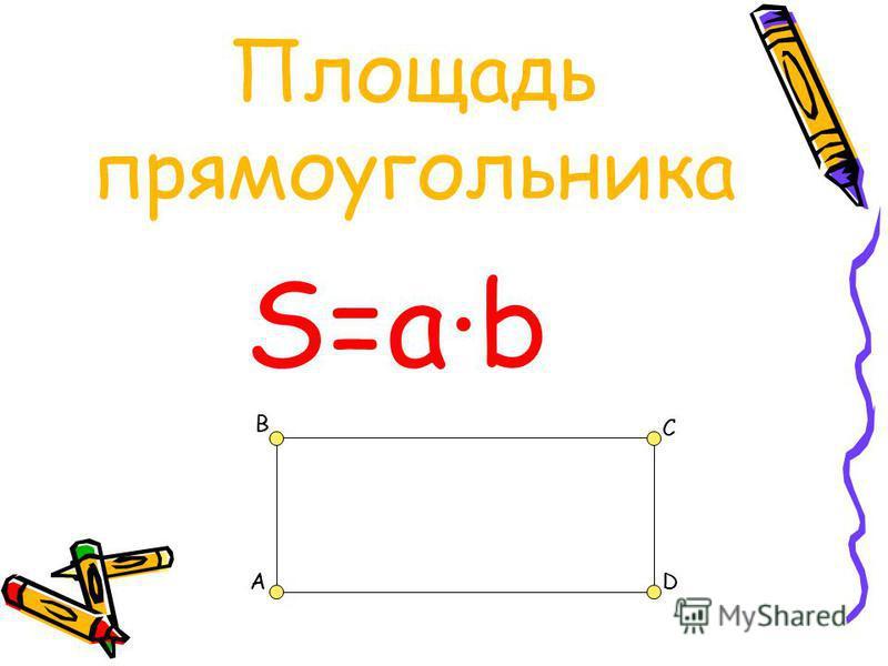 Площадь прямоугольника S=a·b А В С D