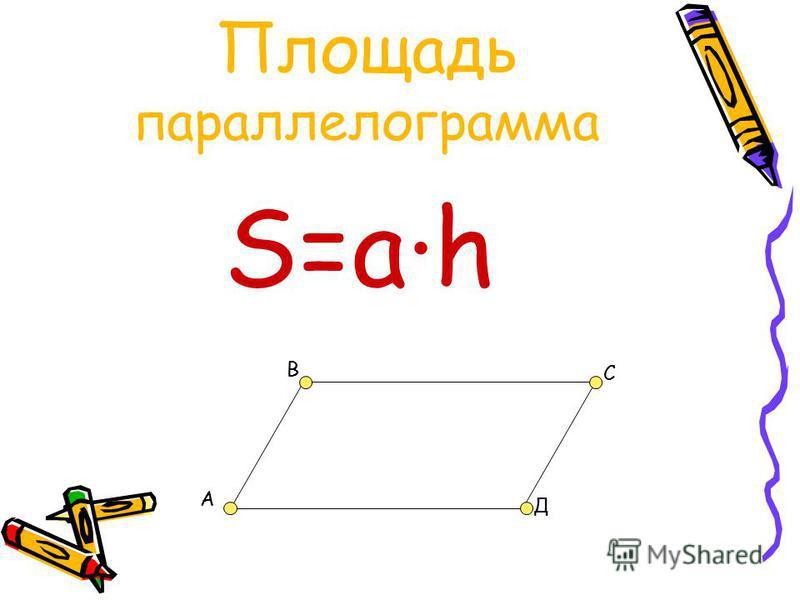 Площадь параллелограмма S=а·h А В С Д