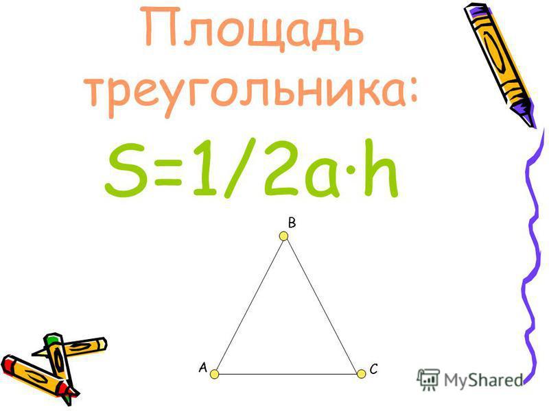 Площадь треугольника: S=1/2 а·h A B C