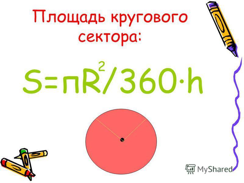 Площадь кругового сектора: S=пR/360·h 2