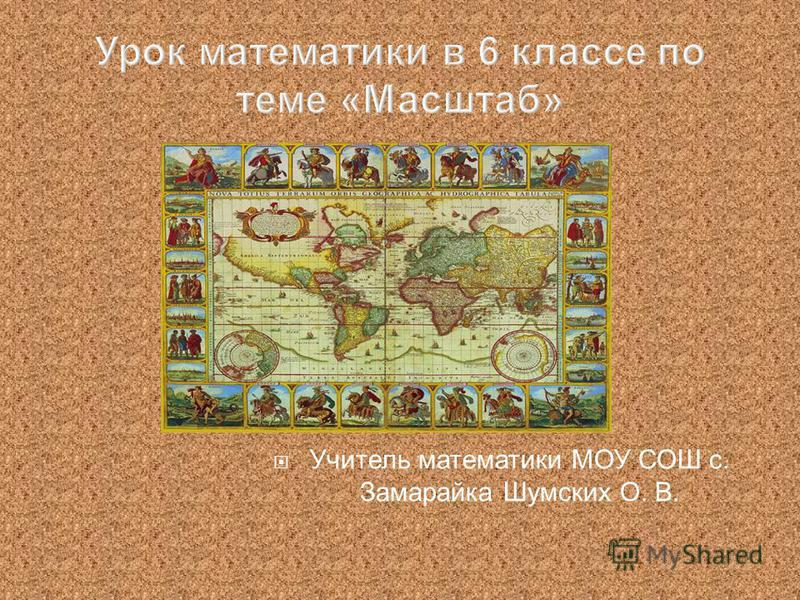 Учитель математики МОУ СОШ с. Замарайка Шумских О. В.