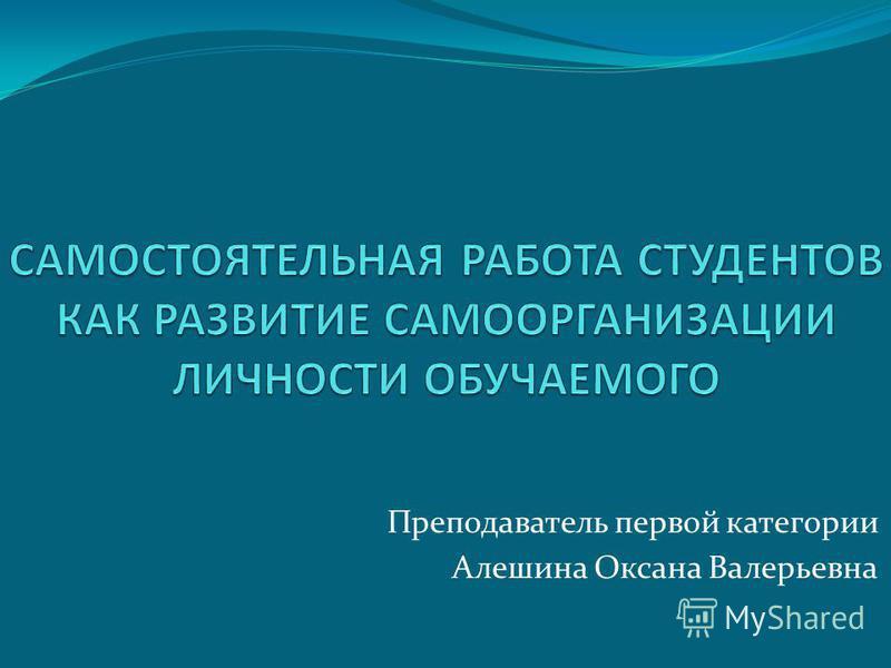 Преподаватель первой категории Алешина Оксана Валерьевна