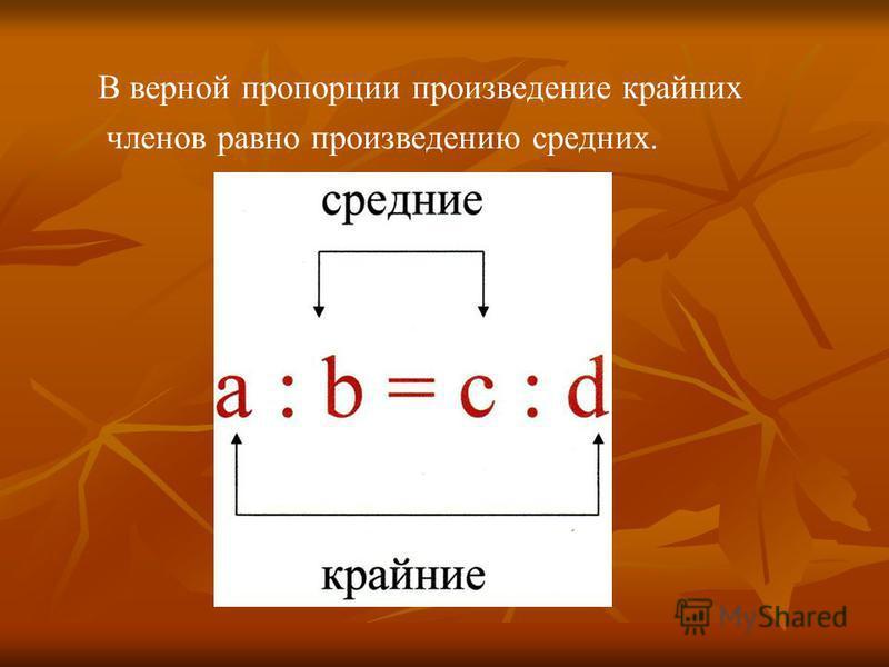 В верной пропорции произведение крайних членов равно произведению средних.