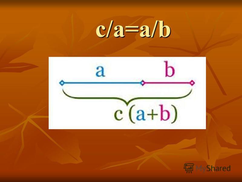 c/a=a/b