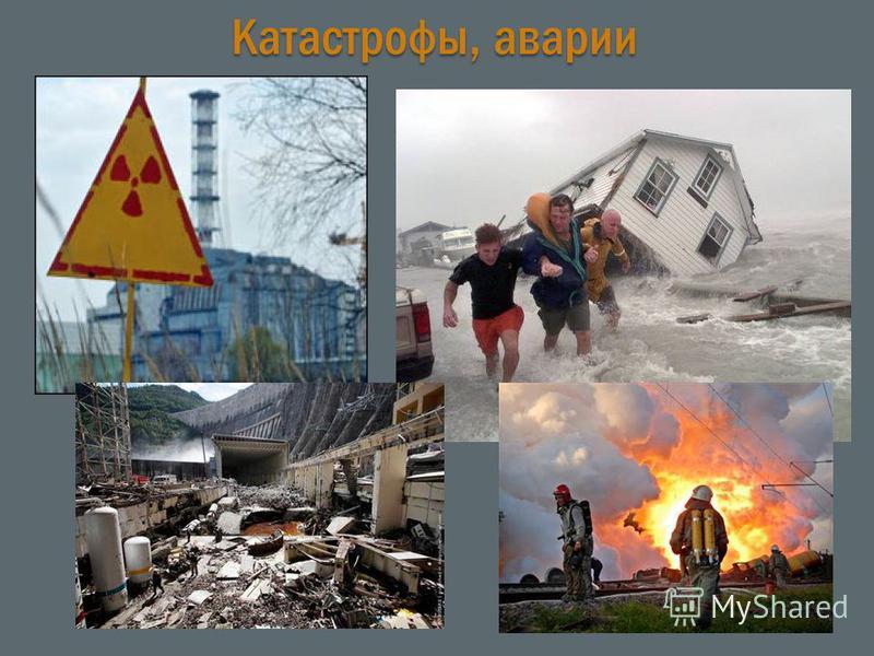 Катастрофы, аварии