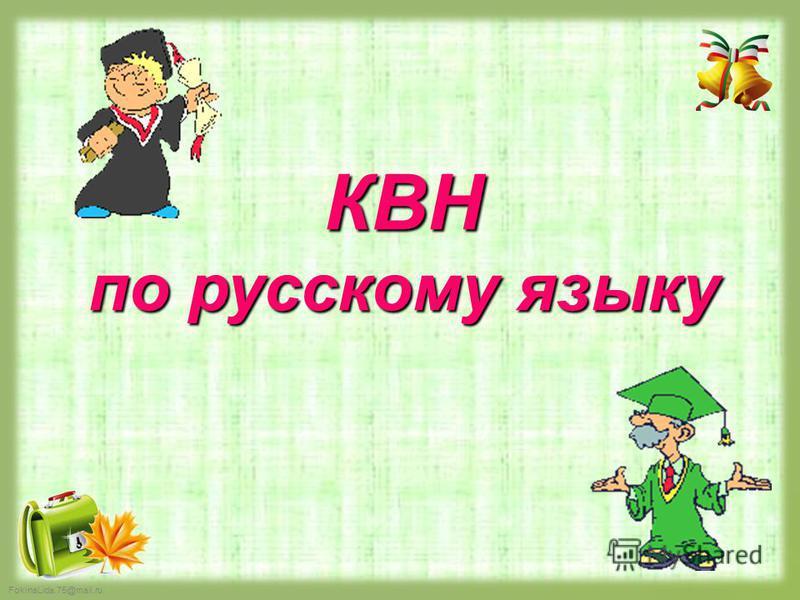 FokinaLida.75@mail.ru КВН по русскому языку