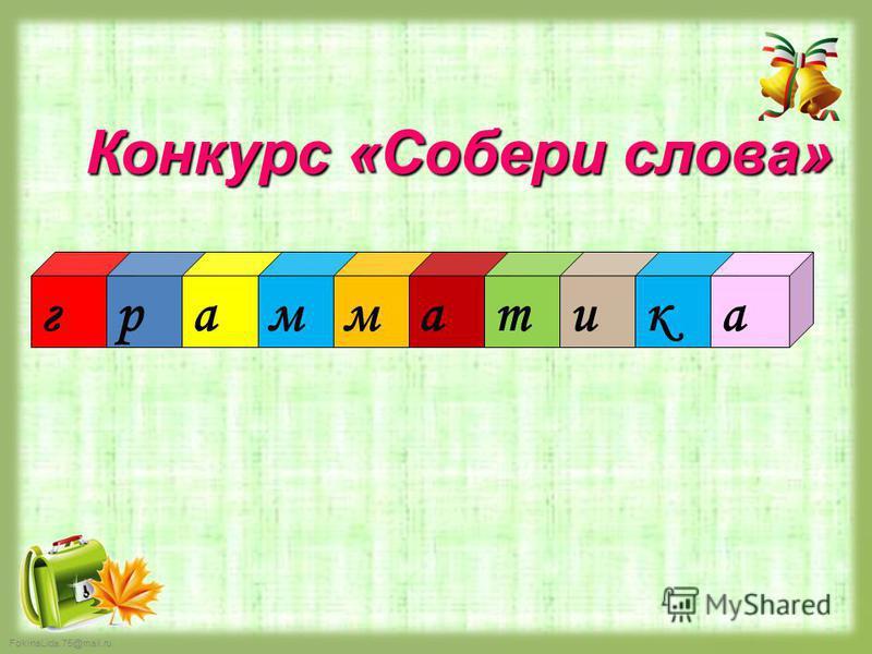 FokinaLida.75@mail.ru Конкурс «Собери слова» грамматика