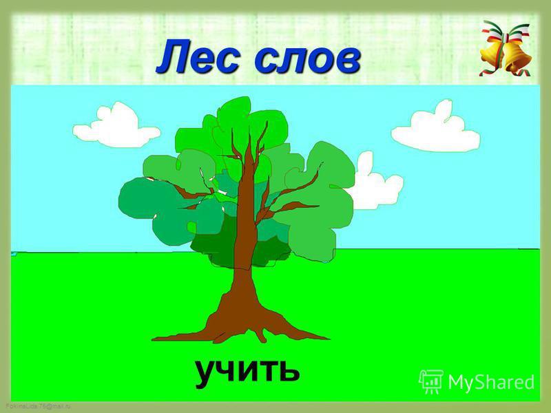 FokinaLida.75@mail.ru Лес слов учить