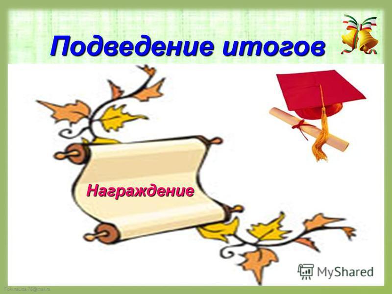 FokinaLida.75@mail.ru Подведение итогов Награждение