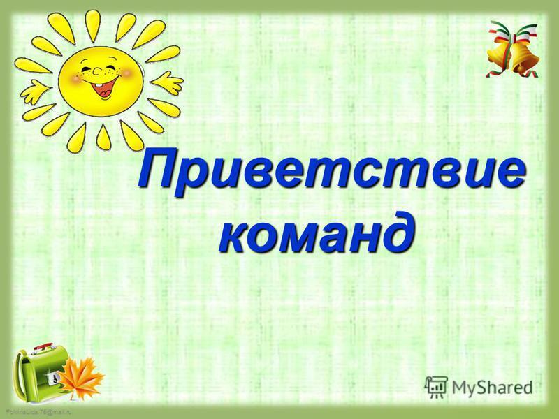 FokinaLida.75@mail.ru Приветствие команд