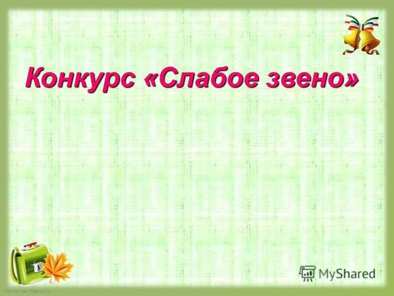 FokinaLida.75@mail.ru Конкурс «Слабое звено»
