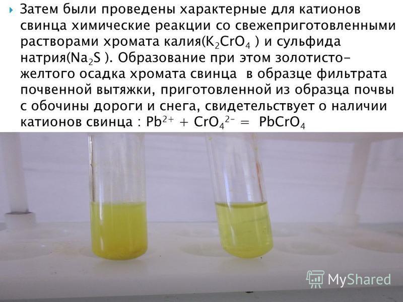 Затем были проведены характерные для катионов свинца химические реакции со свежеприготовленными растворами хромата калия(K 2 CrO 4 ) и сульфида натрия(Na 2 S ). Образование при этом золотисто- желтого осадка хромата свинца в образце фильтрата почвенн