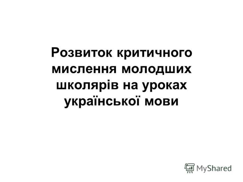 Розвиток критичного мислення молодших школярів на уроках української мови