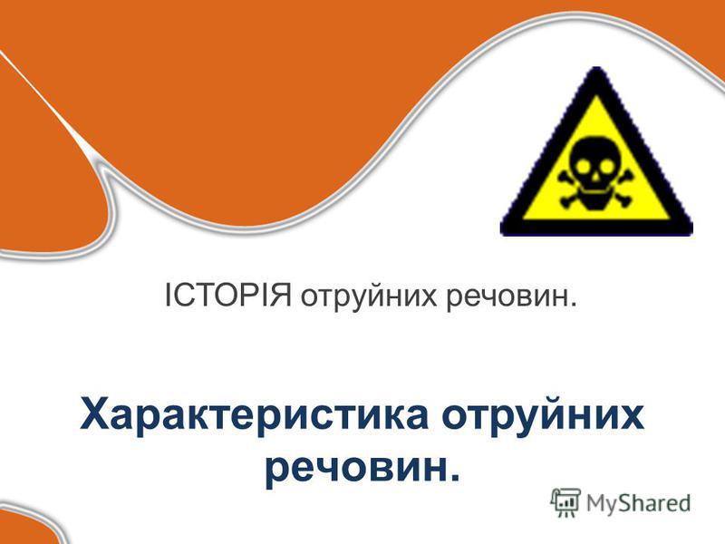 ІСТОРІЯ отруйних речовин. Характеристика отруйних речовин.