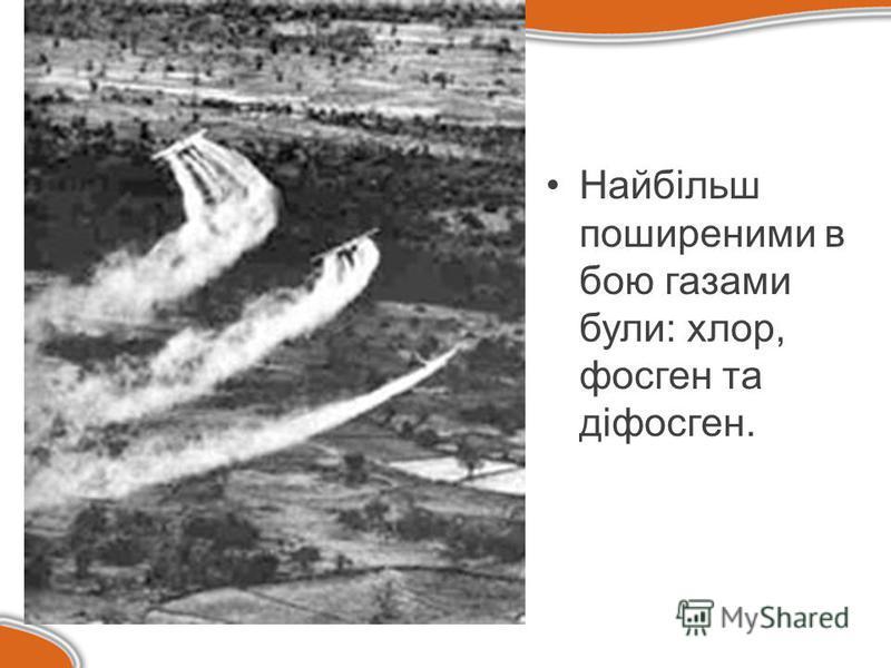 Найбільш поширеними в бою газами були: хлор, фосген та діфосген.