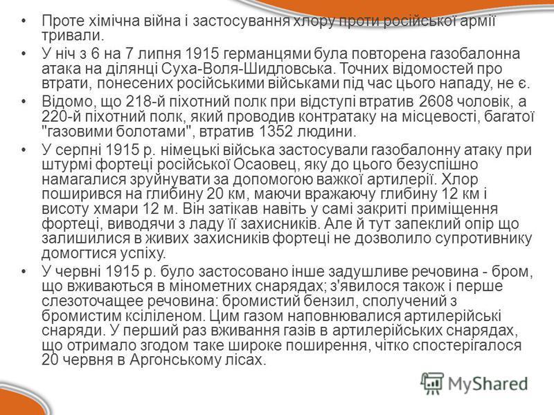 Проте хімічна війна і застосування хлору проти російської армії тривали. У ніч з 6 на 7 липня 1915 германцями була повторена газобалонна атака на ділянці Суха-Воля-Шидловська. Точних відомостей про втрати, понесених російськими військами під час цьог