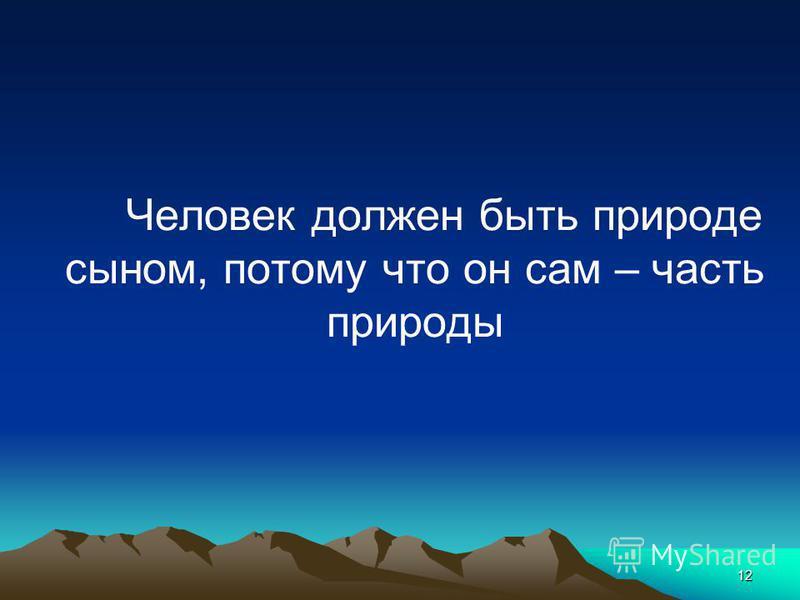 12 Человек должен быть природе сыном, потому что он сам – часть природы