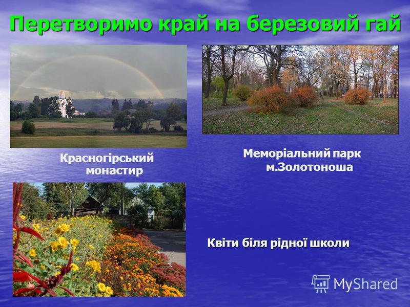 Перетворимо край на березовий гай Красногірський монастир Меморіальний парк м.Золотоноша Квіти біля рідної школи