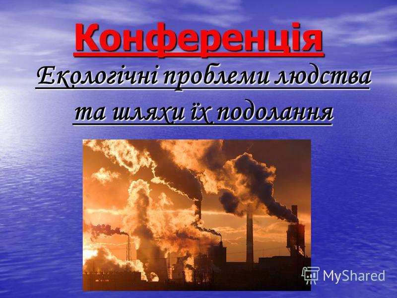 Конференція Екологічні проблеми людства та шляхи їх подолання