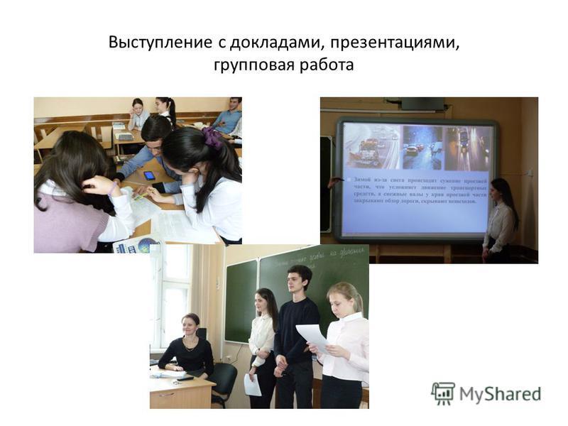 Выступление с докладами, презентациями, групповая работа