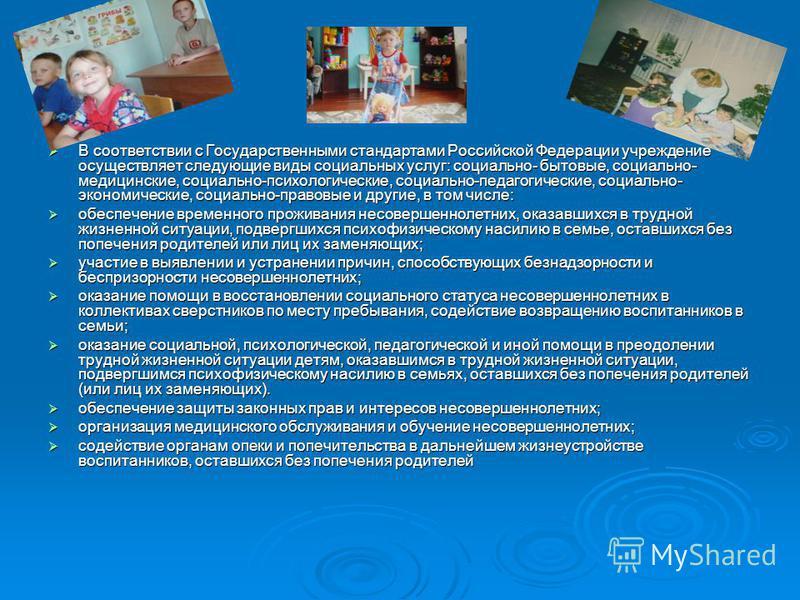 В соответствии с Государственными стандартами Российской Федерации учреждение осуществляет следующие виды социальных услуг: социально- бытовые, социально- медицинские, социально-психологические, социально-педагогические, социально- экономические, соц