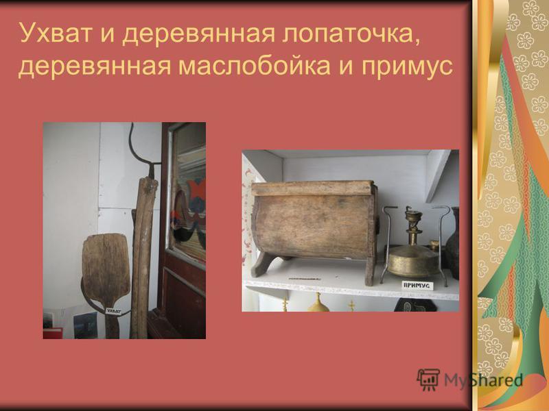 Ухват и деревянная лопаточка, деревянная маслобойка и примус