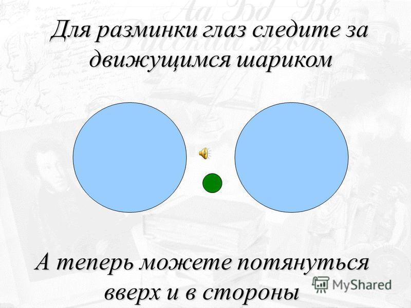 А теперь можете потянуться вверх и в стороны Для разминки глаз следите за движущимся шариком