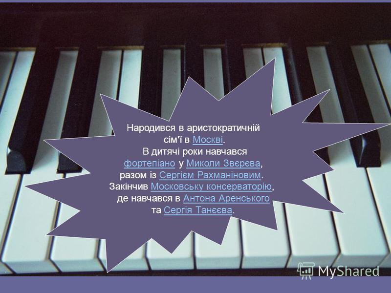 Народився в аристократичній сім'ї в Москві.Москві В дитячі роки навчався фортепіано у Миколи Звєрєва,фортепіаноМиколи Звєрєва разом із Сергієм Рахманіновим.Сергієм Рахманіновим Закінчив Московську консерваторію,Московську консерваторію де навчався в