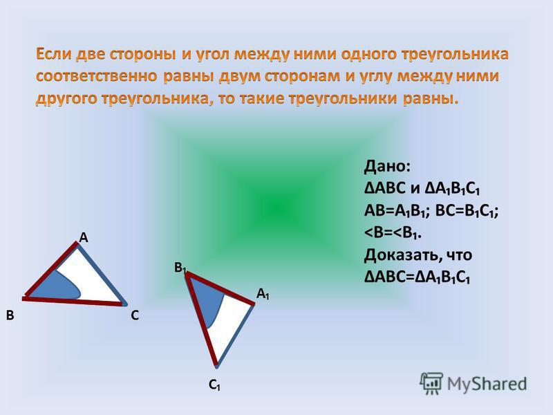 А ВС А С В Дано: АВС и АВС АВ=АВ; ВС=ВС; <В=<В. Доказать, что АВС=АВС
