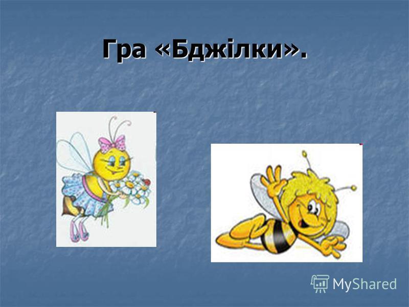 Гра «Бджілки».