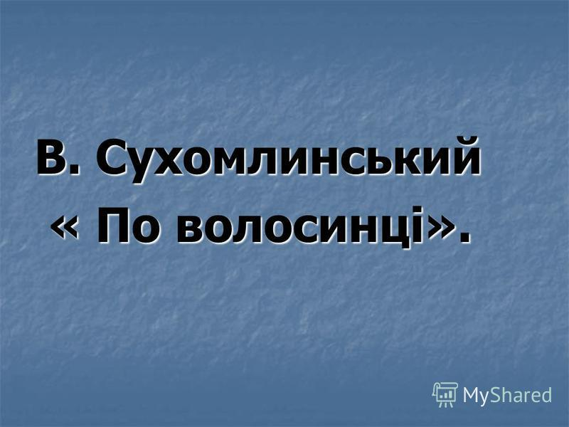 В. Сухомлинський « По волосинці». « По волосинці».