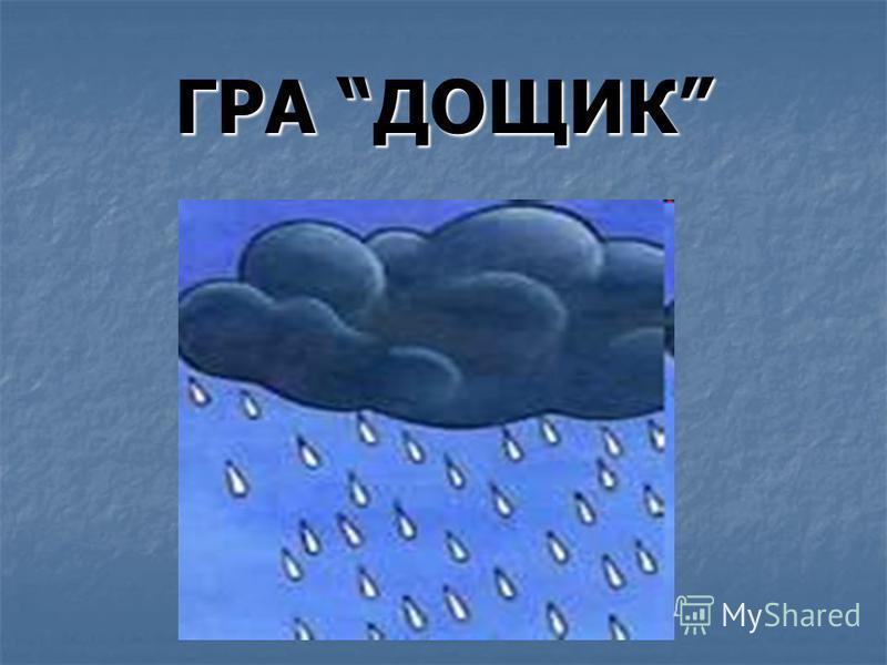 ГРА ДОЩИК