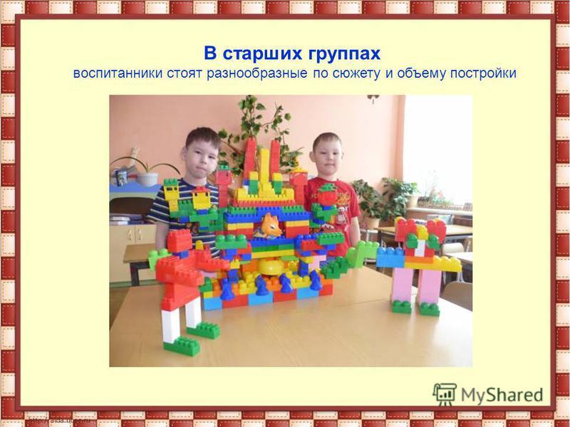 В старших группах воспитанники стоят разнообразные по сюжету и объему постройки