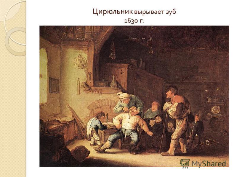 Цирюльник вырывает зуб 1630 г.