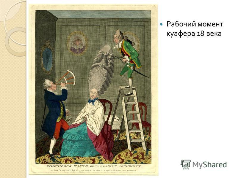 Рабочий момент куафера 18 века
