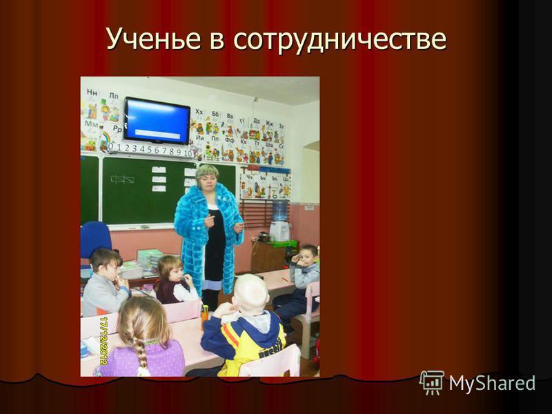 Ученье в сотрудничестве