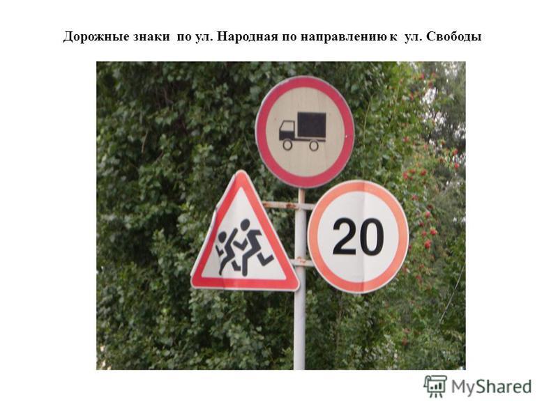 Дорожные знаки по ул. Народная по направлению к ул. Свободы