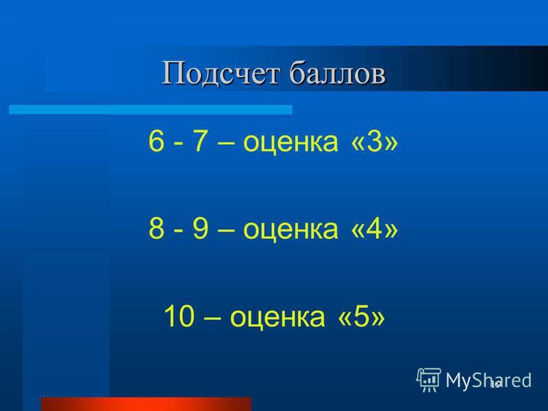19 Подсчет баллов 6 - 7 – оценка «3» 8 - 9 – оценка «4» 10 – оценка «5»